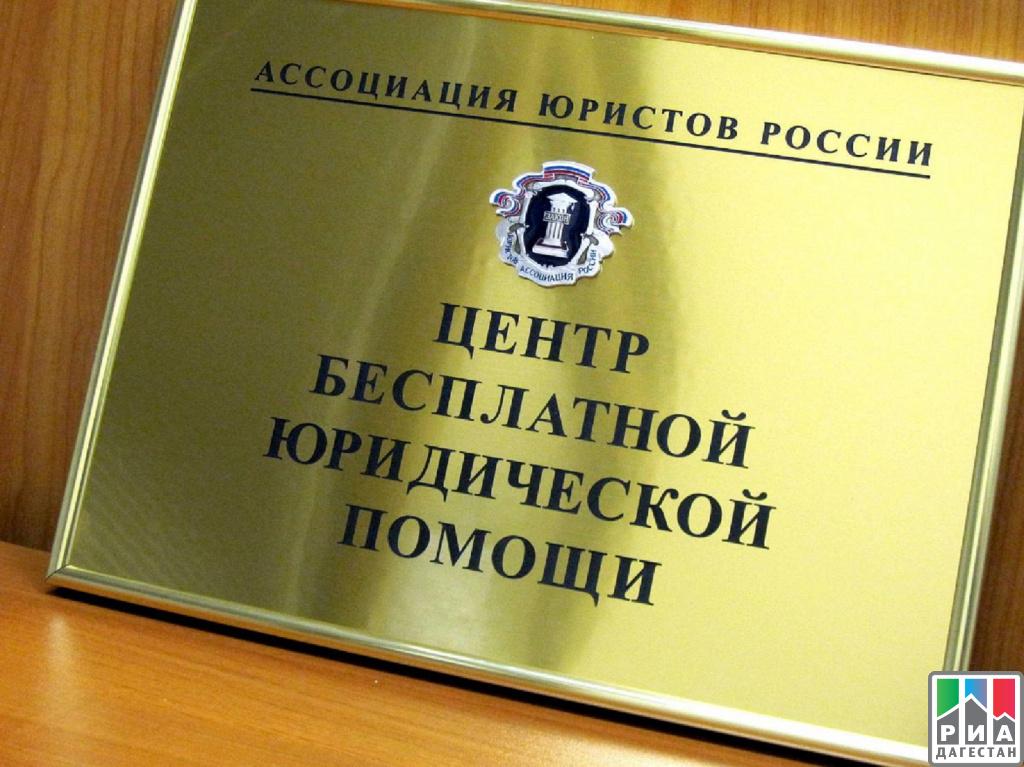 юридическая консультация бесплатная в дагестане