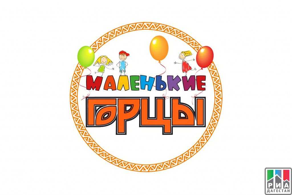 Детские фольклорные коллективы совсего Дагестана выступят нафестивале «Маленькие горцы»