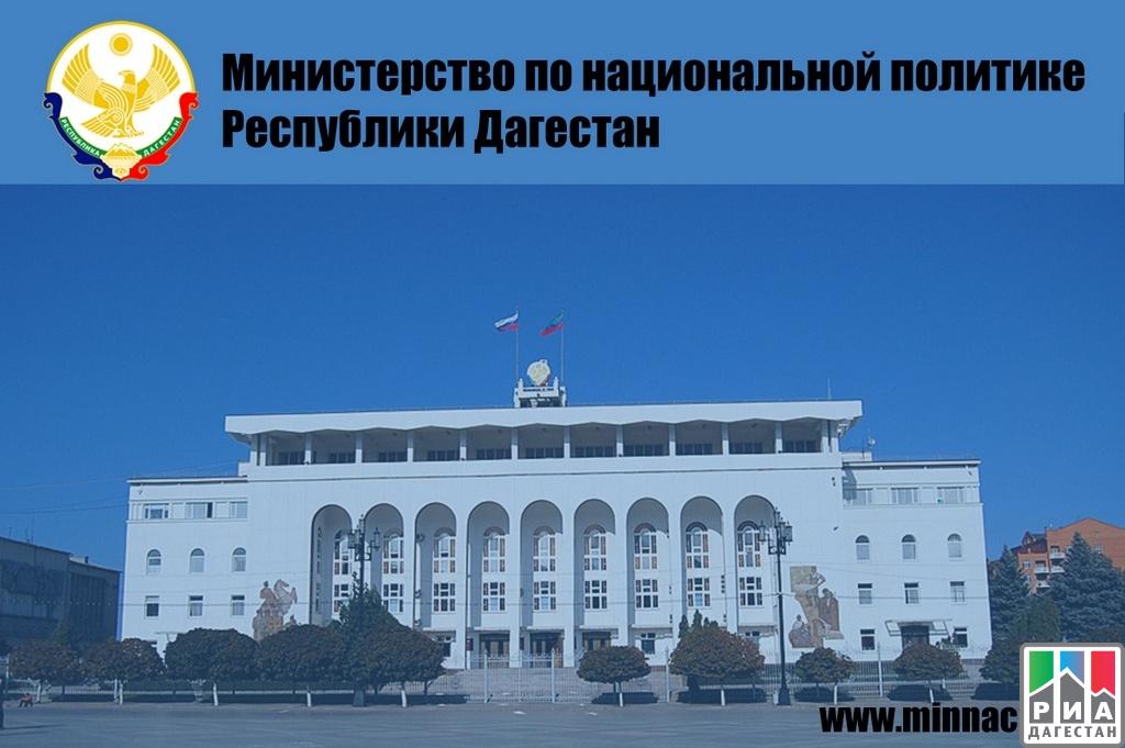 Философию этнического многообразия народов Российской Федерации обсудят участники научной конференции вМахачкале
