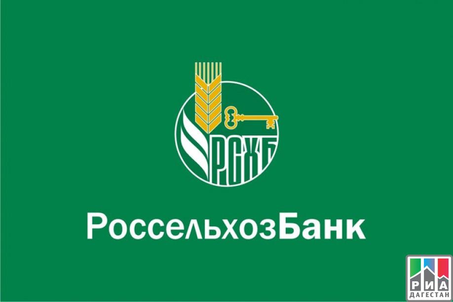 «Россельхозбанк» снизил ставки поипотечным кредитам
