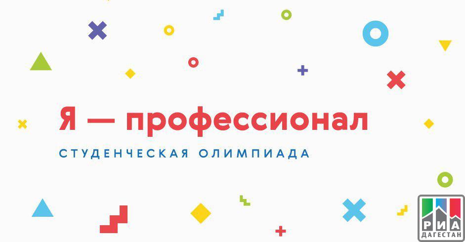 ВОрле пройдет студенческая олимпиада «Я— профессионал»