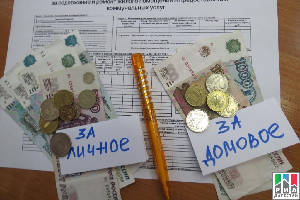 Сфевраля дагестанцы будут получать новые квитанции закоммунальные услуги