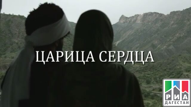 Фильм юного дагестанского кинорежиссера «Царица сердца» получил высокую оценку наВсероссийском конкурсе