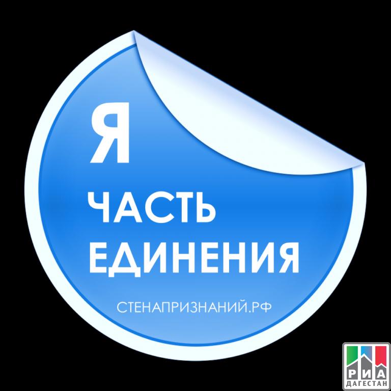 Югорчан приглашают кучастию вакции «Ячасть единения»