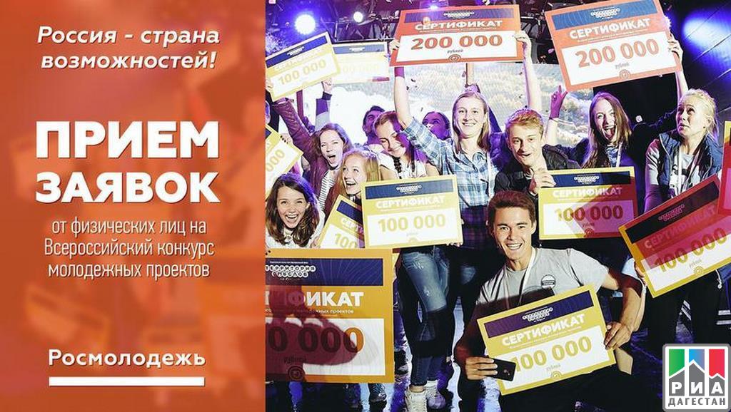 Росмолодежь объявила оначале конкурса молодежных инициатив