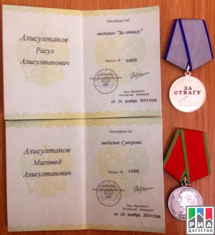 Медаль за отвагу привелегии перехватил