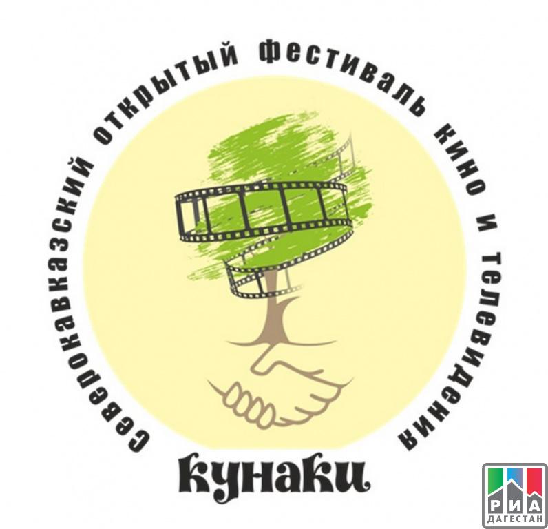 Северокавказский фестиваль кино ителевидения «Кунаки» пройдет вМахачкале