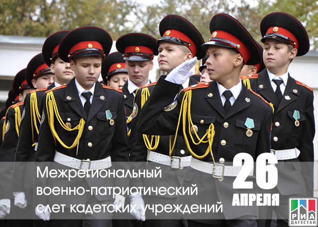 В Дагестане состоится межрегиональный военно-патриотический слет кадетов