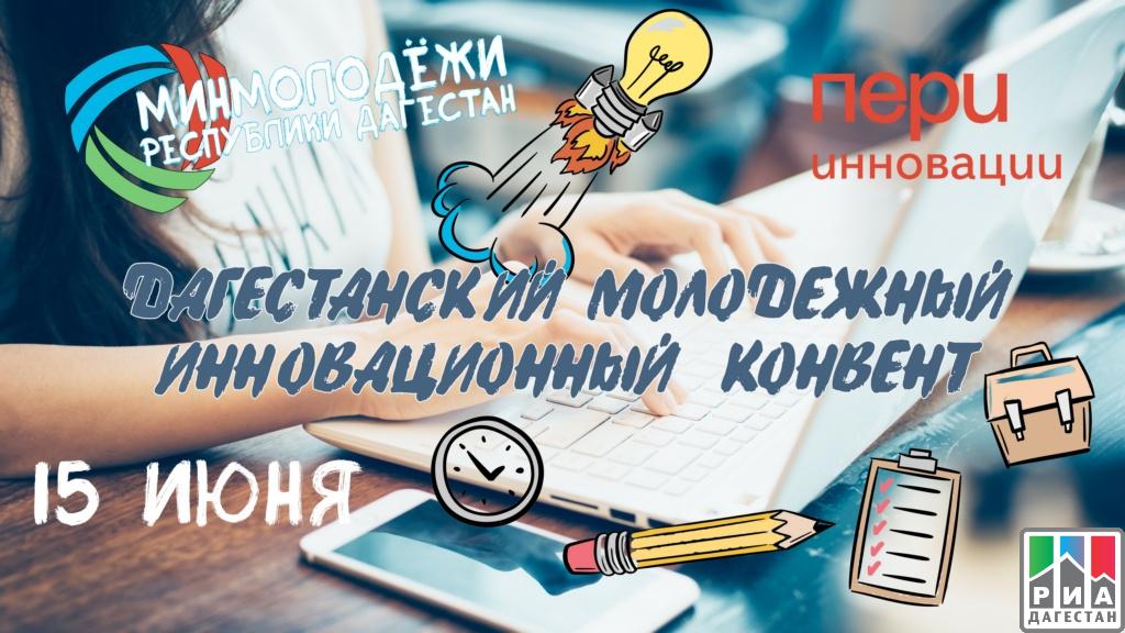 Минмолодежи Дагестана объявило конкурс инновационных мыслей иIT-стартапов