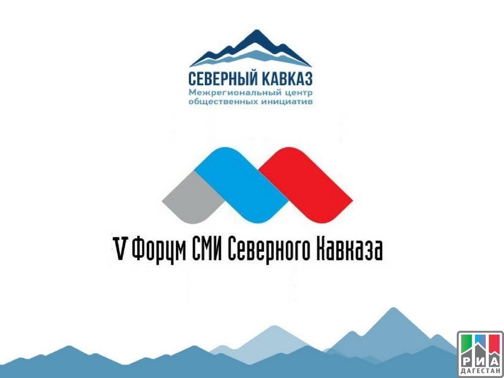 Участники форума вМагасе подчеркнули растущую роль СМИ вформировании публичного мнения