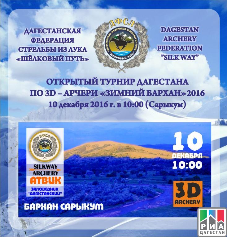 ВКумторкалинском районе соберутся лучшие лучники Дагестана