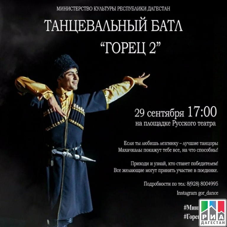 Сегодня вМахачкале состоится «Лезгинка-батл»
