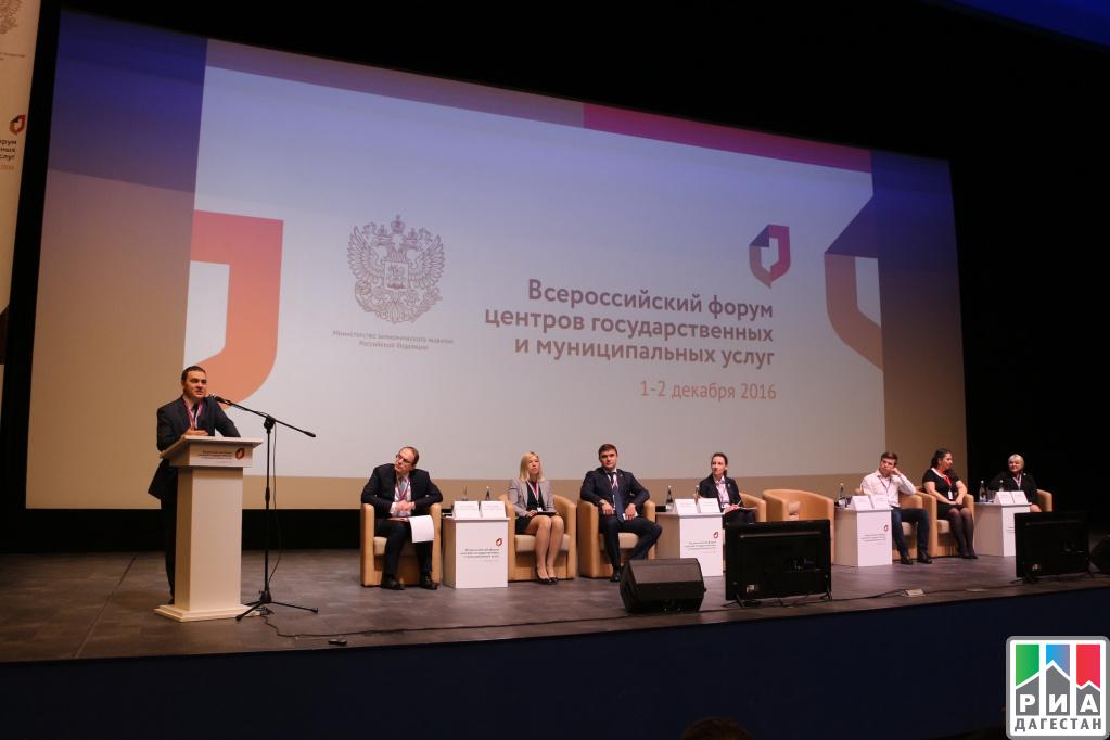 Дагестан вошел впервую 10-ку рейтинга регионов пореализации проекта сети МФЦ