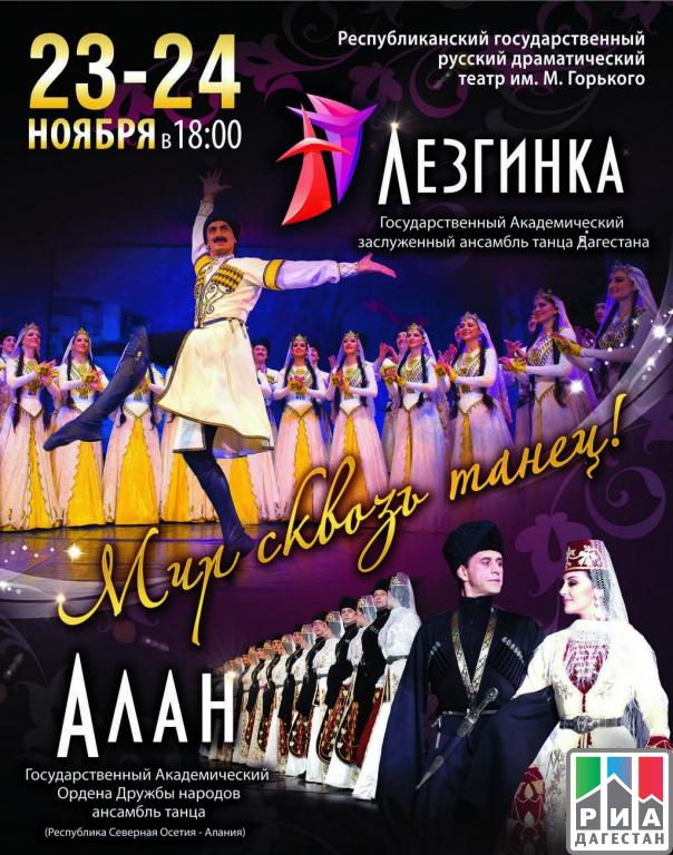 Ансамбли «Лезгинка» и«Алан» выступят вМахачкале ссовместной концертной программой