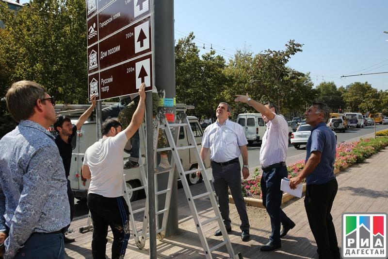 Знаки туристической навигации появятся на дорогах Махачкалы