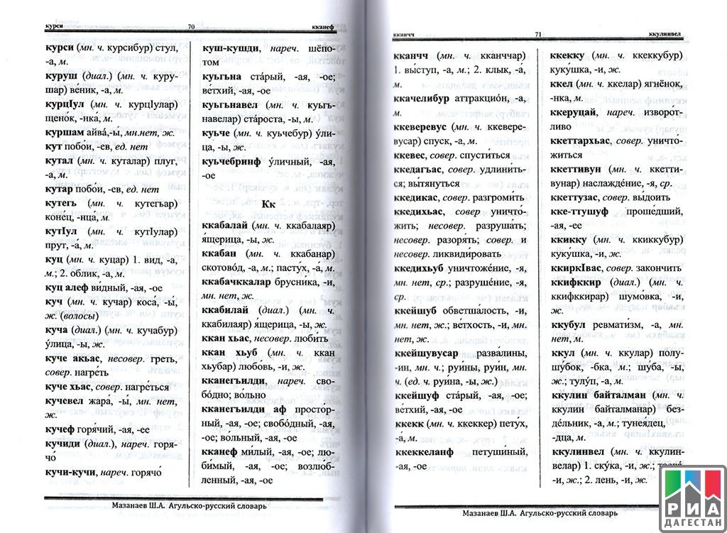 колледж филиал скачат руски дагестан словар Архитектор Гун
