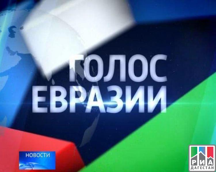 ВМахачкале пройдет фестиваль государственного вещания «Голос Евразии»