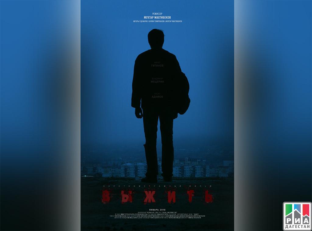 Вскоре состоится премьера художественного фильма дагестанского кинорежиссера Мухтара Махтибекова «Выжить»