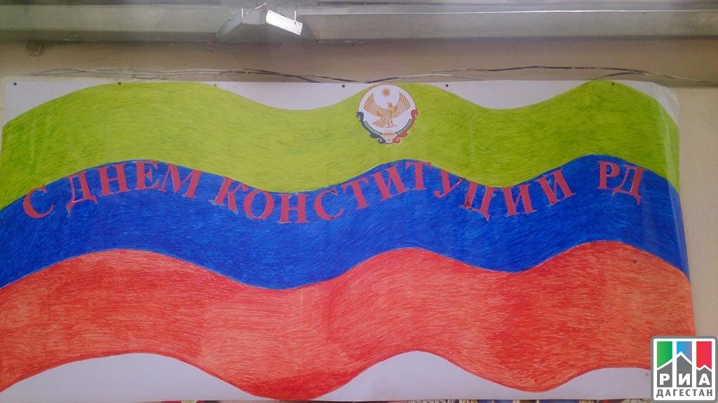 Поздравления с днем конституции дагестана картинки, тебя открытка трогательные