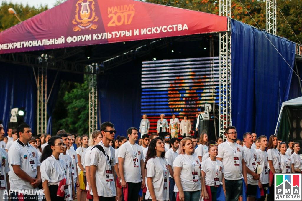 1-ый межрегиональный форум культуры иискусства открылся вПятигорске