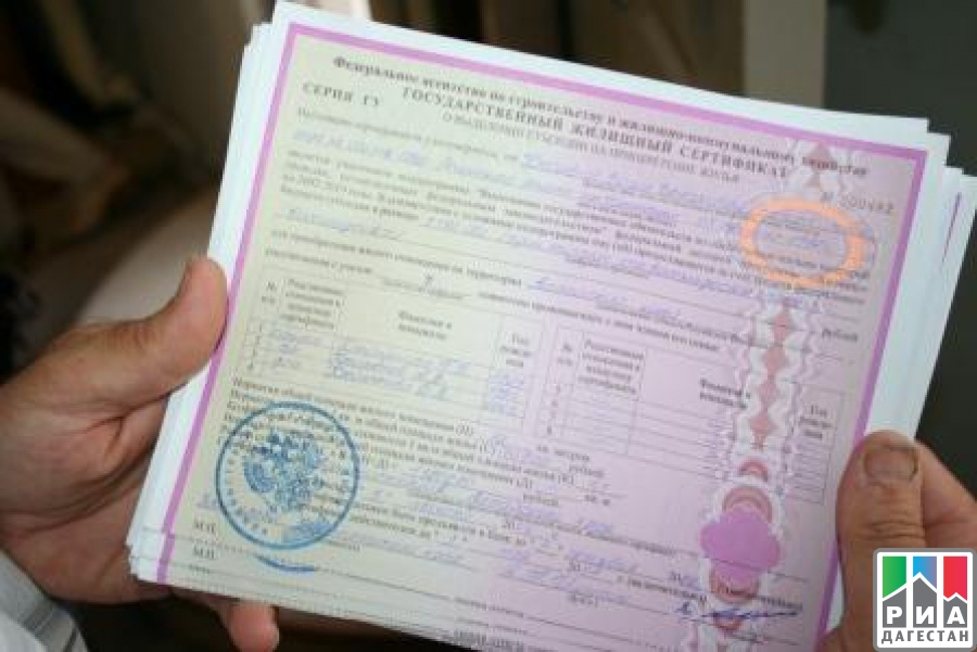 государственный жилищный сертификат для северян