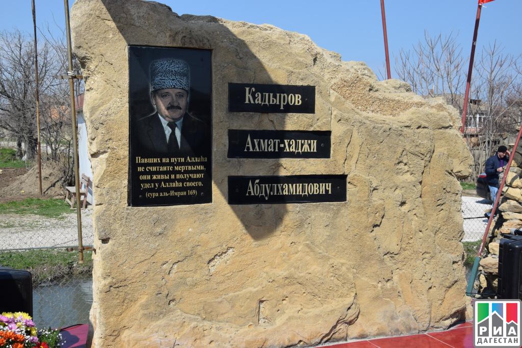 ВМахачкале открыли мемориал Ахмату Кадырову