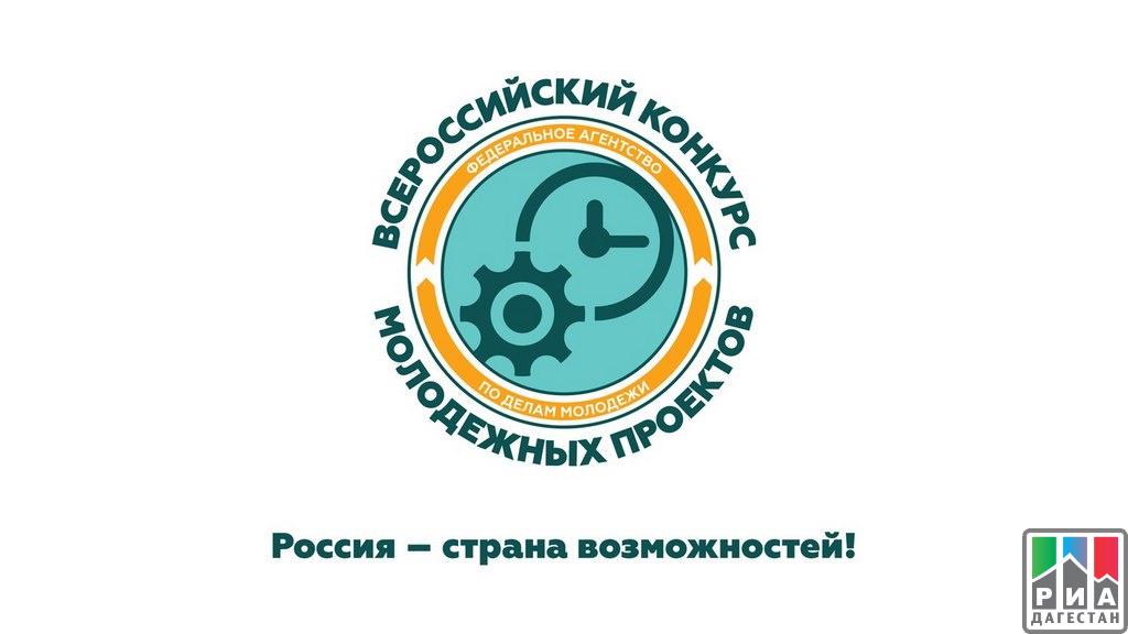 Четыре дагестанца выиграли 4 млн руб. наконкурсе молодежных проектов