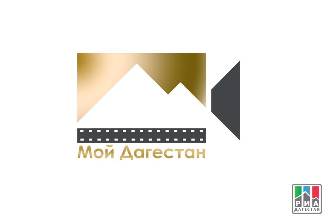 Последний день приема заявок наконкурс короткометражных фильмов «Мой Дагестан»