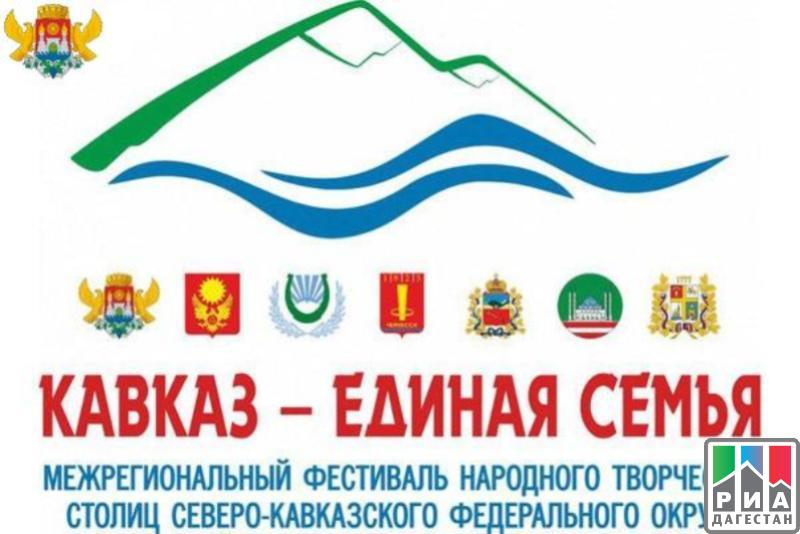 ВМахачкале проходитVI межрегиональный фестиваль народного творчества
