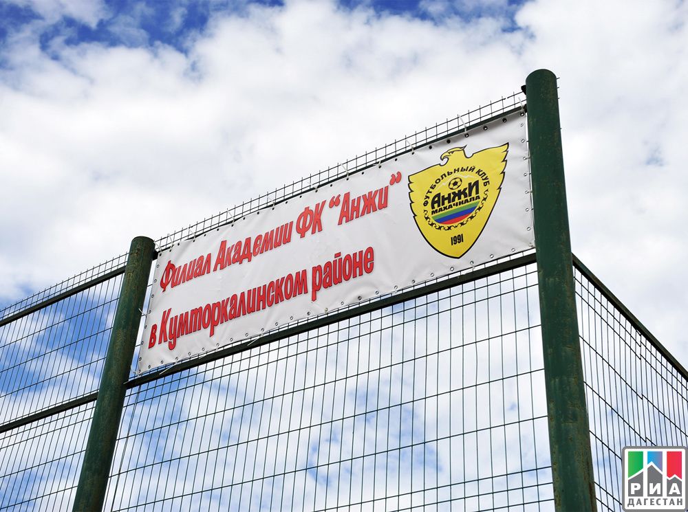 «Анжи» открыл вКумтарколинском районе Дагестана филиал собственной академии